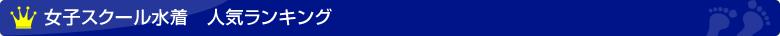 女子スクール水着 人気ランキング