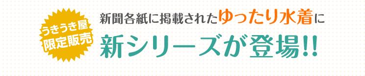新シリーズが登場!!