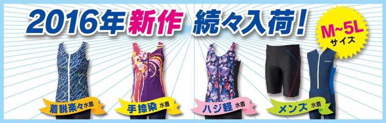 2016年新商品
